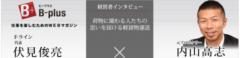 元ボクシング世界チャンピオン 内山高志さん
